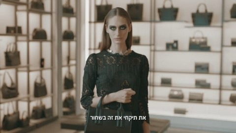 Azrieli App – Gothic